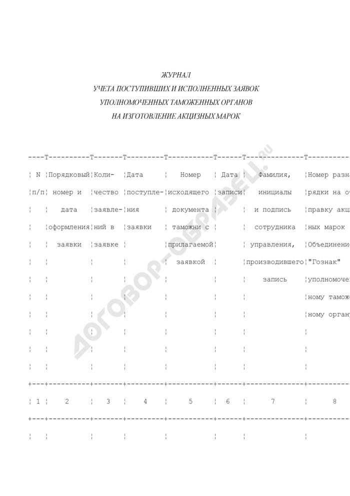Журнал учета поступивших и исполненных заявок уполномоченных таможенных органов на изготовление акцизных марок. Страница 1