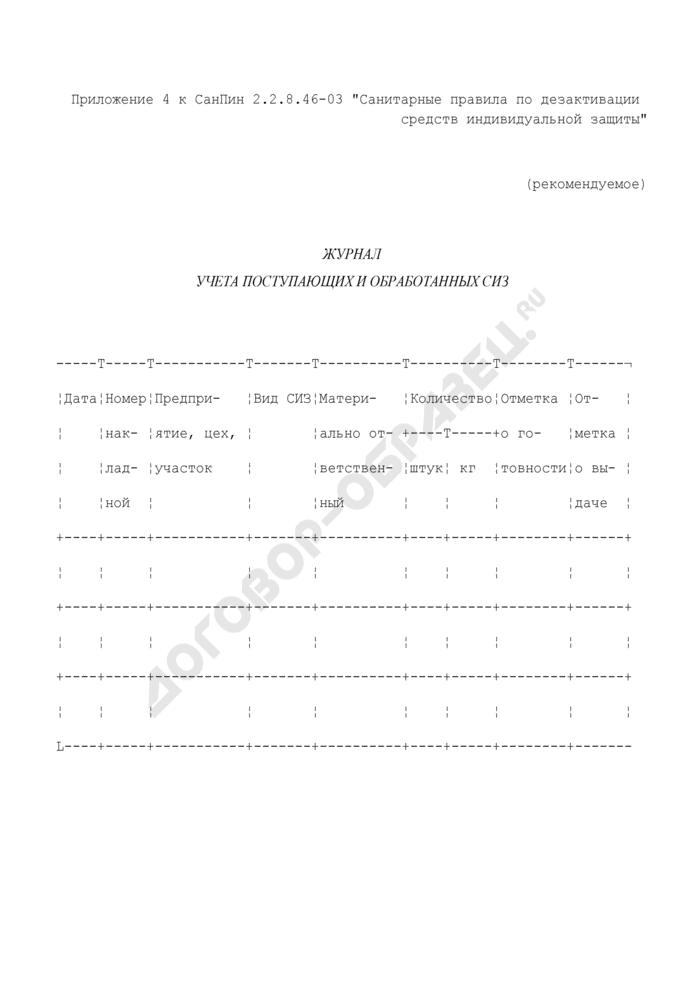 Журнал учета поступающих и обработанных средств индивидуальной защиты (рекомендуемая форма). Страница 1