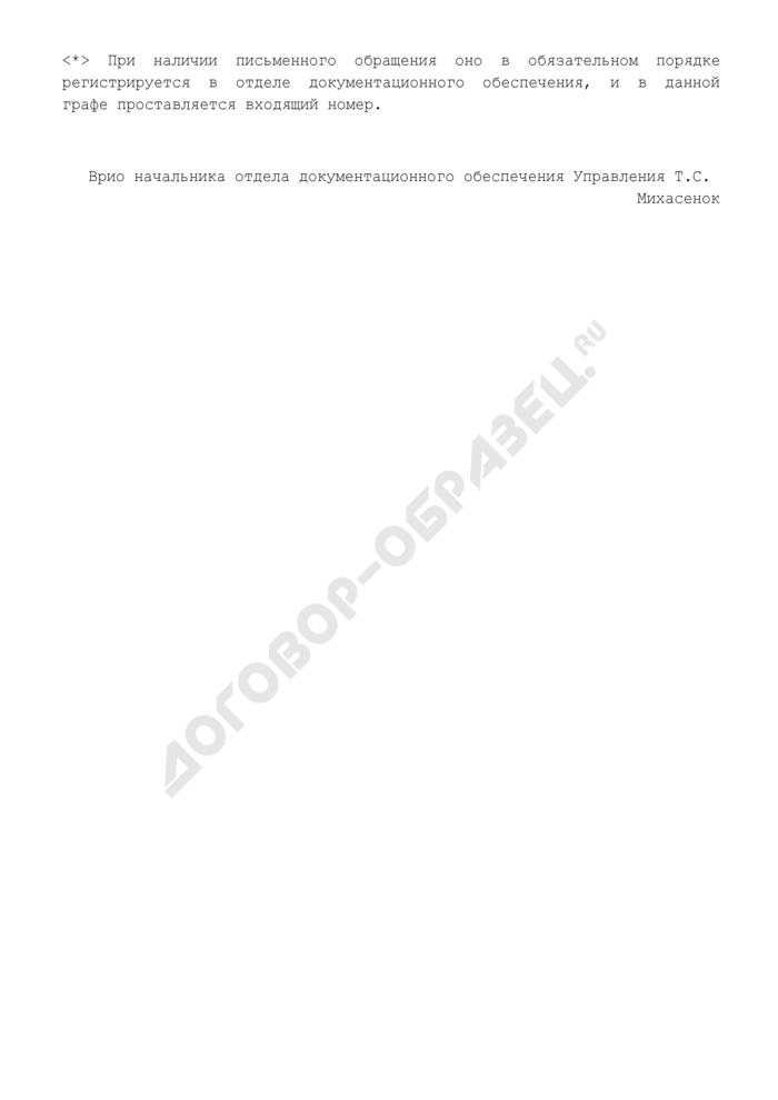 Журнал учета приема граждан таможенной службой. Страница 2
