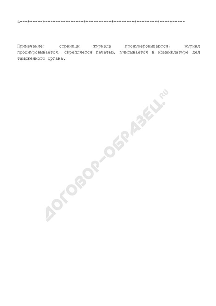Журнал учета прохода посетителей на объекты Федеральной таможенной службы России. Страница 3