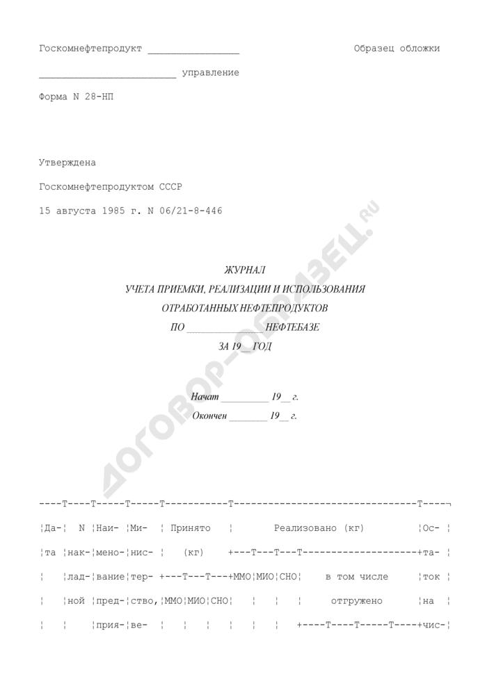 Журнал учета приемки, реализации и использования отработанных нефтепродуктов. Форма N 28-НП. Страница 1