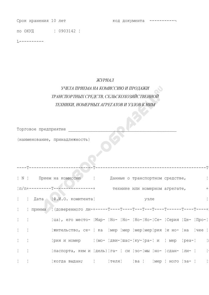 Журнал учета приема на комиссию и продажи транспортных средств, сельскохозяйственной техники, номерных агрегатов и узлов к ним. Страница 1