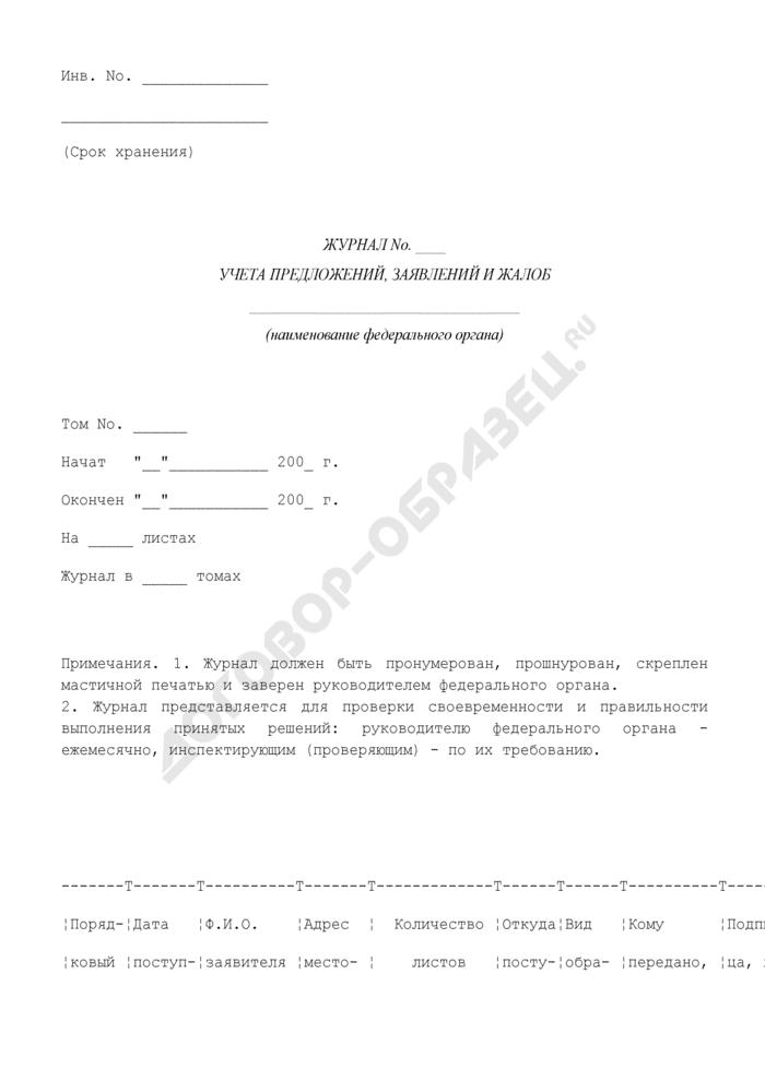 Журнал учета предложений, заявлений и жалоб. Страница 1
