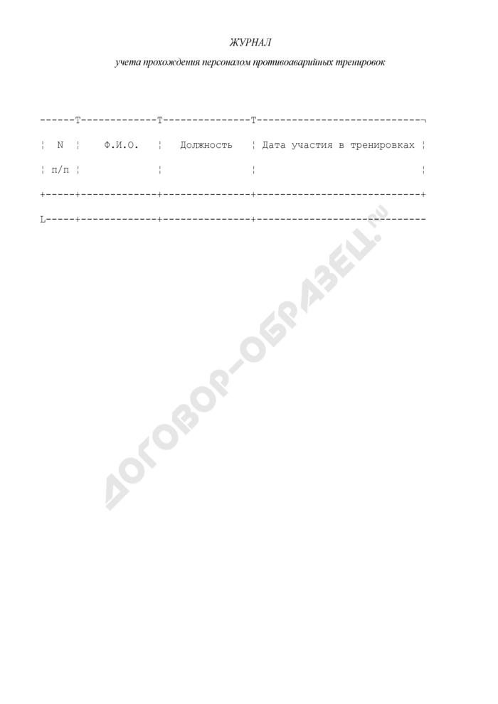 Журнал учета прохождения противоаварийных тренировок персонала теплоэнергетических организаций жилищно-коммунального хозяйства (рекомендуемая форма). Страница 1