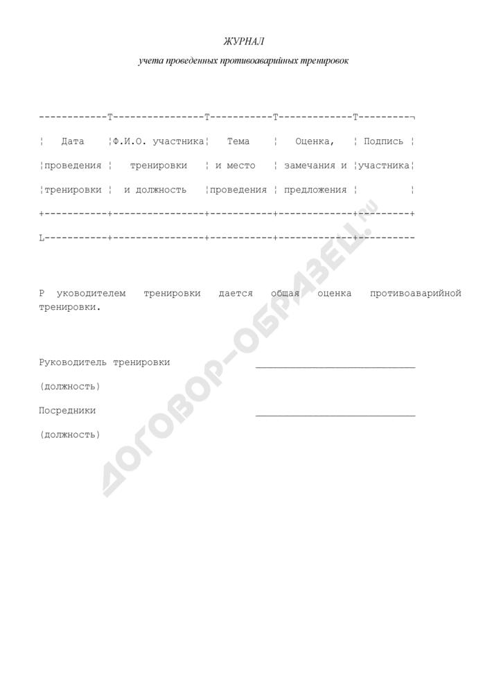 Журнал учета проведенных противоаварийных тренировок персонала теплоэнергетических организаций жилищно-коммунального хозяйства (рекомендуемая форма). Страница 1