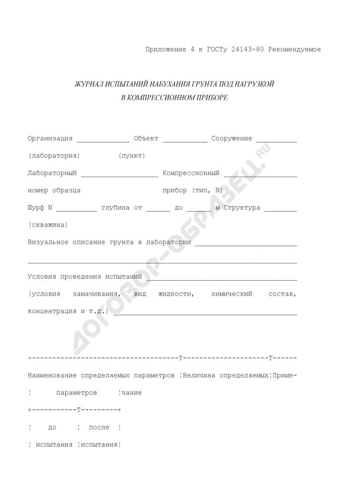 Журнал испытаний набухания грунта под нагрузкой в компрессионном приборе (рекомендуемая форма). Страница 1