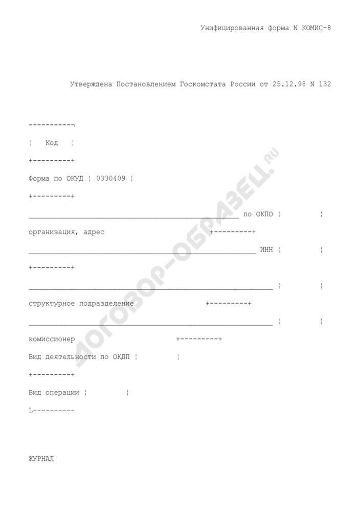 Журнал учета приема на комиссию и продажи транспортных средств (автомобилей, мотоциклов) и номерных узлов (агрегатов). Унифицированная форма N КОМИС-8. Страница 1