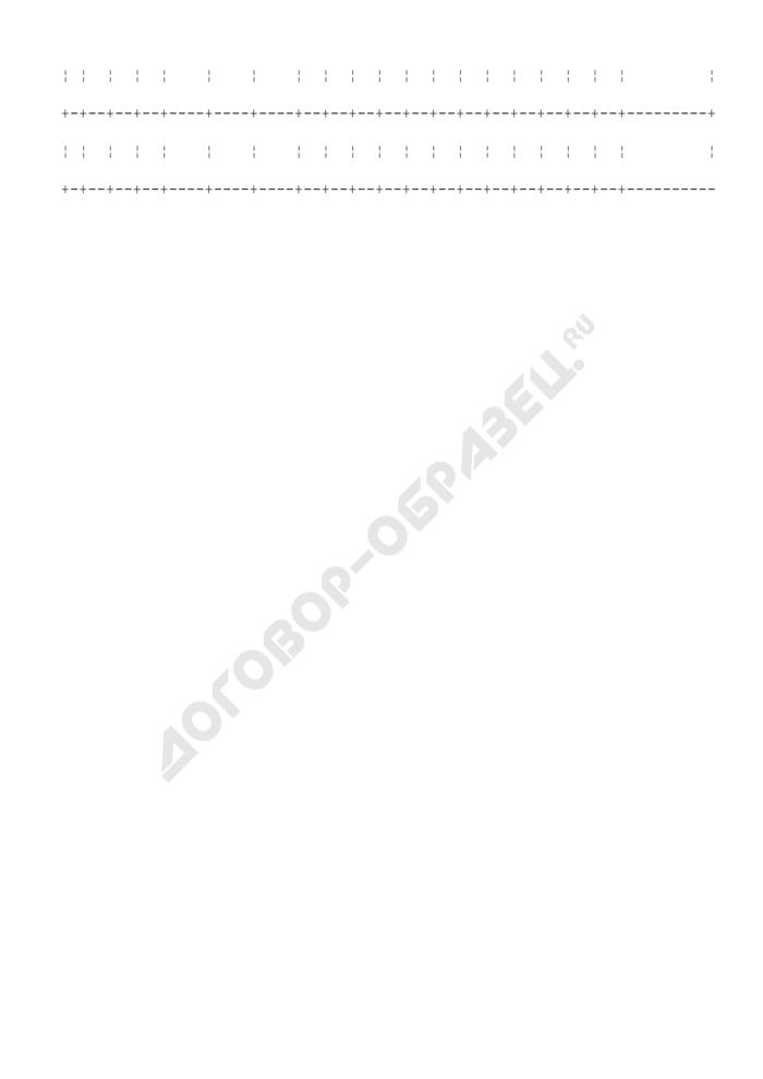 Журнал учета принятого в эксплуатацию газового оборудования жилых домов (на сжиженном газе). Форма N 5-Э. Страница 3