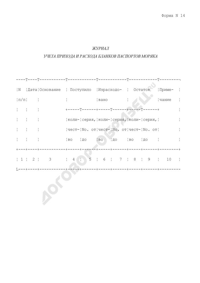 Журнал учета прихода и расхода бланков паспортов моряка. Форма N 14. Страница 1