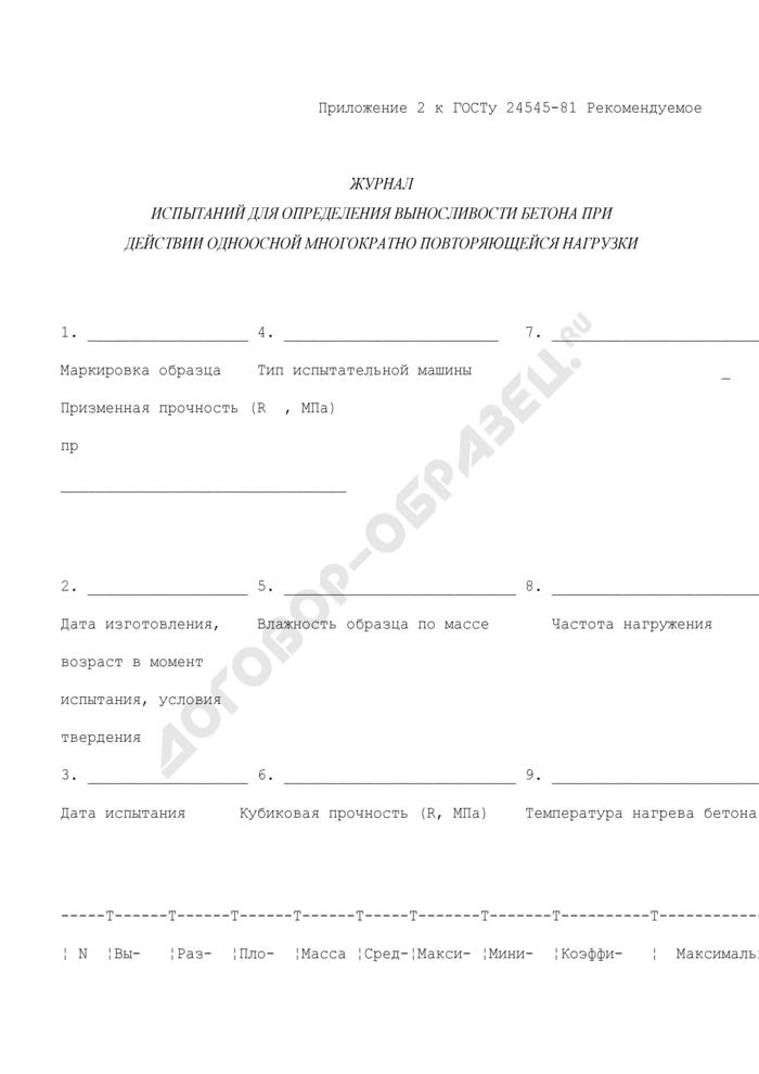 Журнал испытаний для определения выносливости бетона при действии одноосной многократно повторяющейся нагрузки (рекомендуемая форма). Страница 1