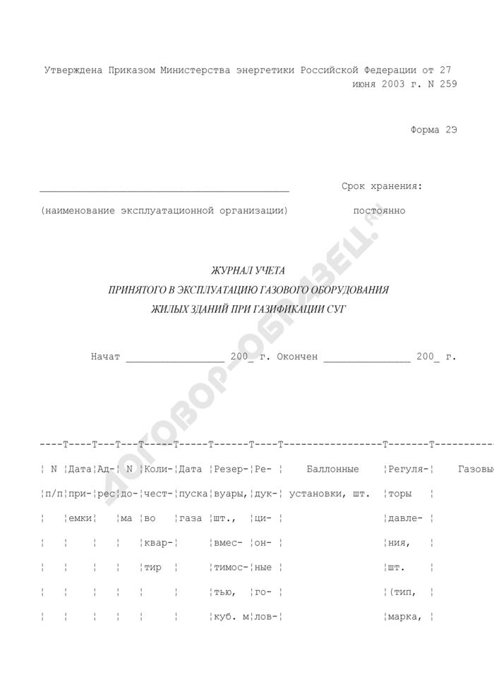 Журнал учета принятого в эксплуатацию газового оборудования жилых зданий при газификации СУГ. Форма N 2Э. Страница 1