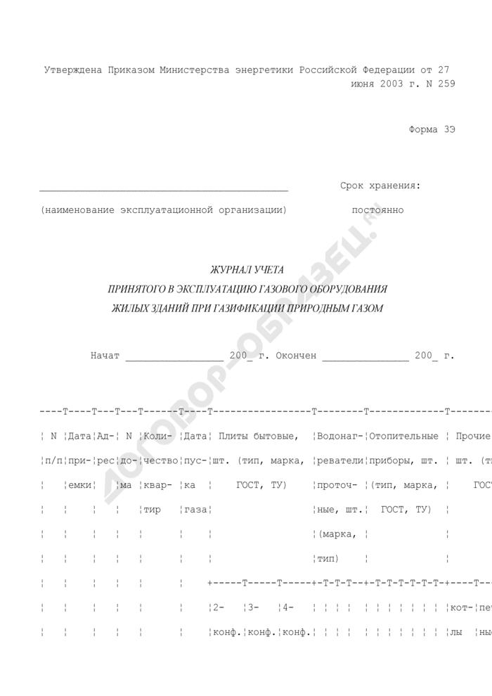 Журнал учета принятого в эксплуатацию газового оборудования жилых зданий при газификации природным газом. Форма N 3Э. Страница 1