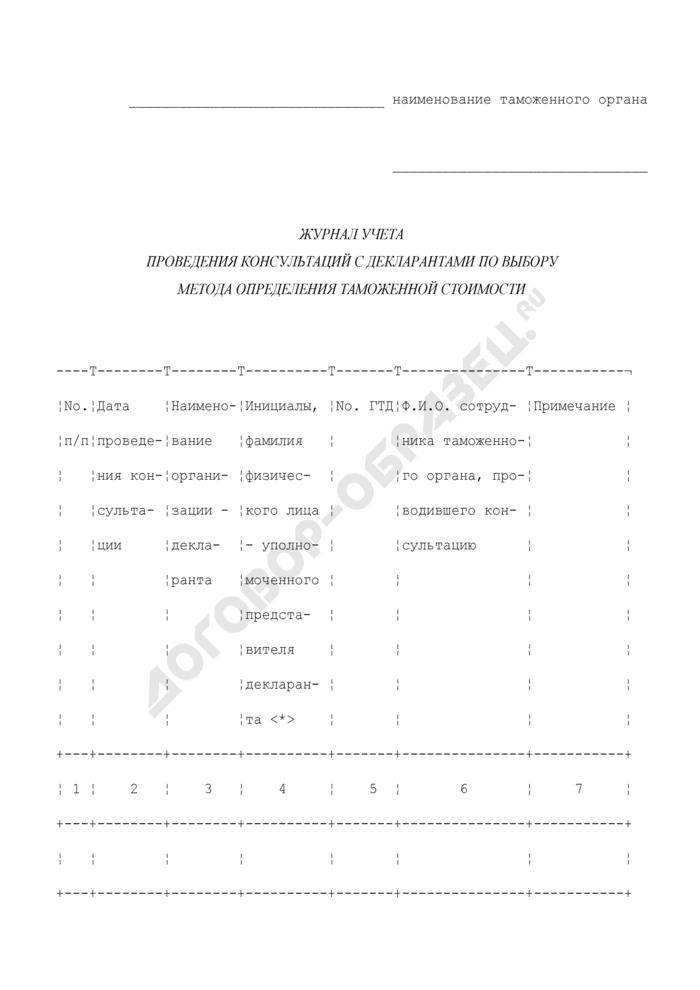 Журнал учета проведения консультаций с декларантами по выбору метода определения таможенной стоимости. Страница 1