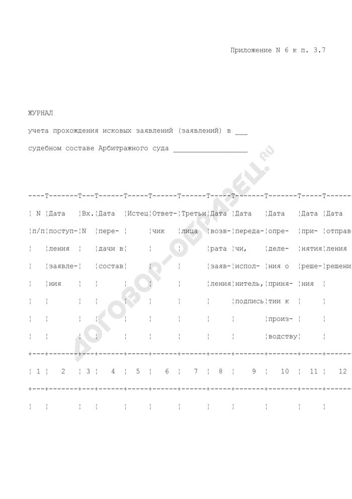 Журнал учета прохождения исковых заявлений (заявлений) в судебном составе арбитражного суда Российской Федерации (первой, апелляционной и кассационной инстанциях). Страница 1