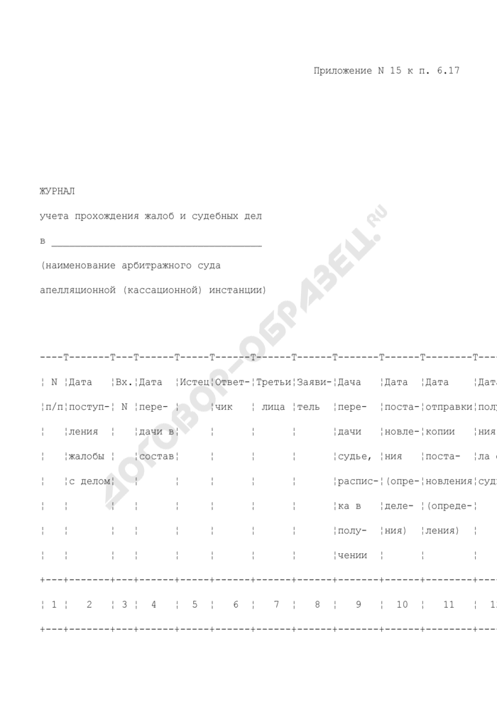 Журнал учета прохождения жалоб и судебных дел в арбитражном суде Российской Федерации (первой, апелляционной и кассационной инстанциях). Страница 1
