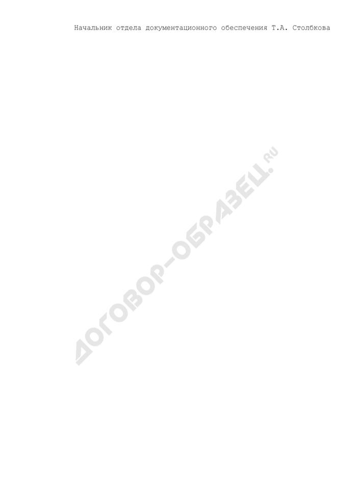 Журнал учета приема граждан начальником Московской южной таможни Центрального таможенного управления Федеральной таможенной службы. Страница 2