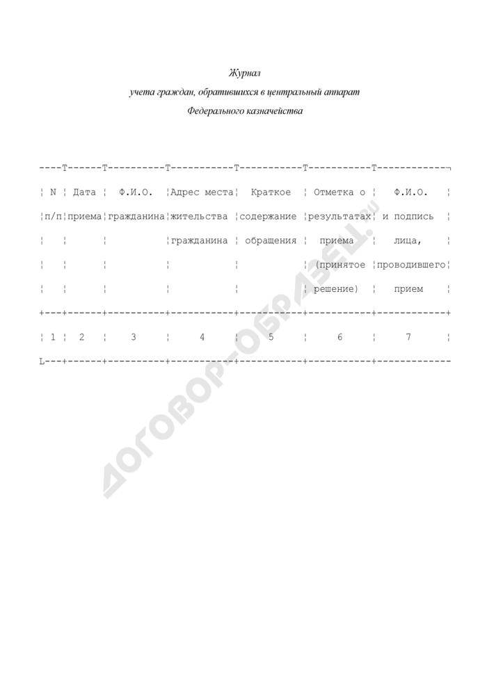 Журнал учета приема граждан, обратившихся в центральный аппарат Федерального казначейства. Страница 1