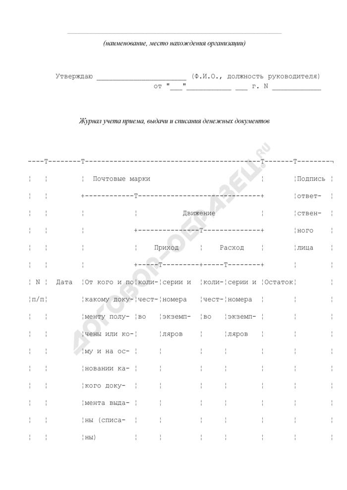 Журнал учета приема, выдачи и списания денежных документов. Страница 1