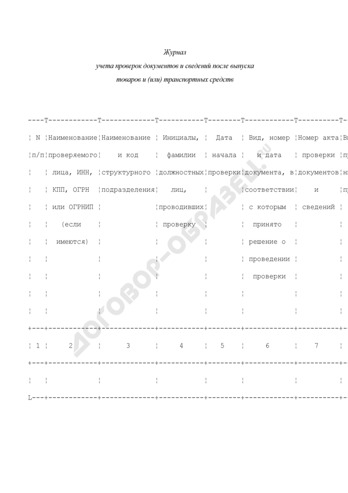 Журнал учета проверок документов и сведений после выпуска товаров и (или) транспортных средств. Страница 1