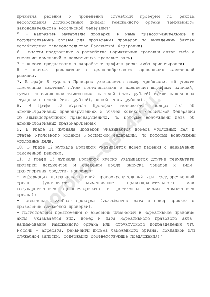 Журнал учета проверок документов и сведений после выпуска товаров и (или) транспортных средств. Страница 3