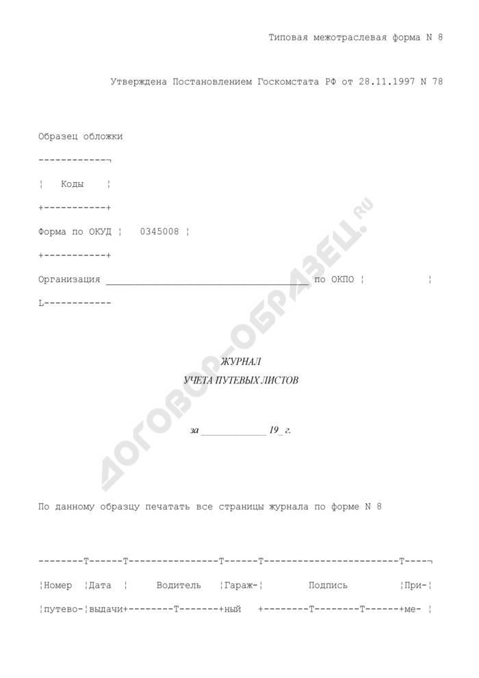 Журнал учета путевых листов. Типовая межотраслевая форма N 8. Страница 1