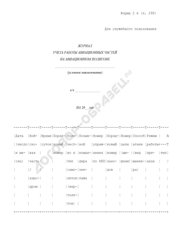 Журнал учета работы авиационных частей на авиационном полигоне. Форма N 2. Страница 1