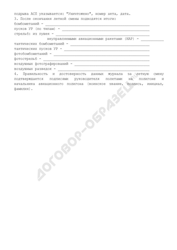 Журнал учета работы авиационных частей на авиационном полигоне. Форма N 2. Страница 3