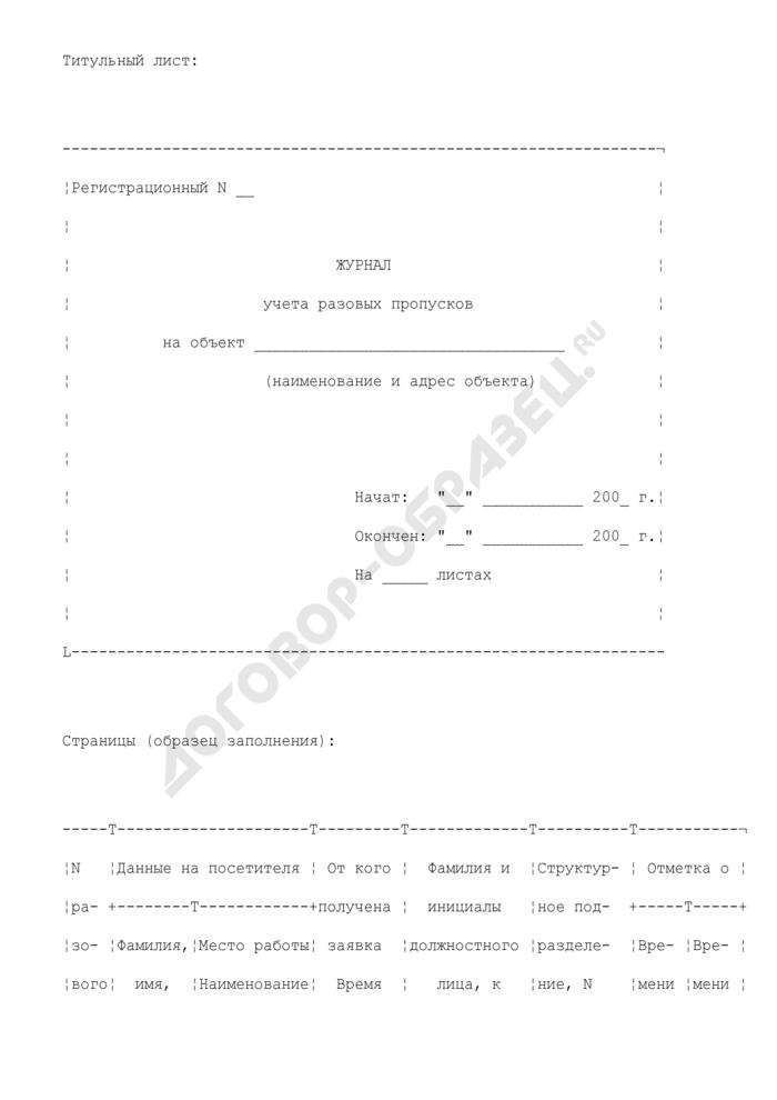 Журнал учета разовых пропусков на объекты Федеральной таможенной службы России. Страница 1