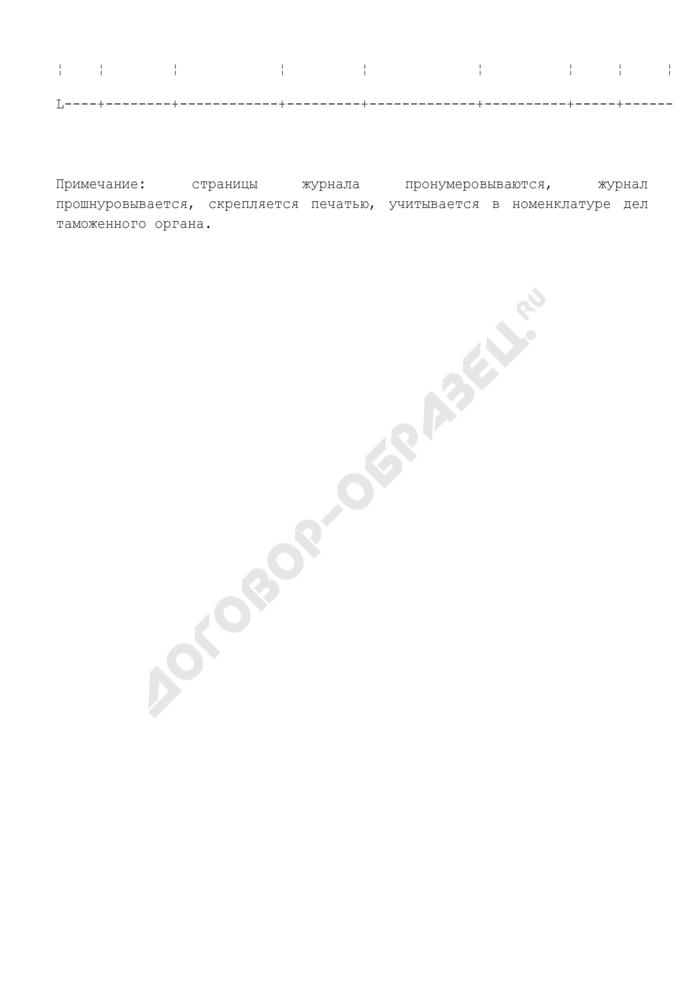 Журнал учета разовых пропусков на объекты Федеральной таможенной службы России. Страница 3
