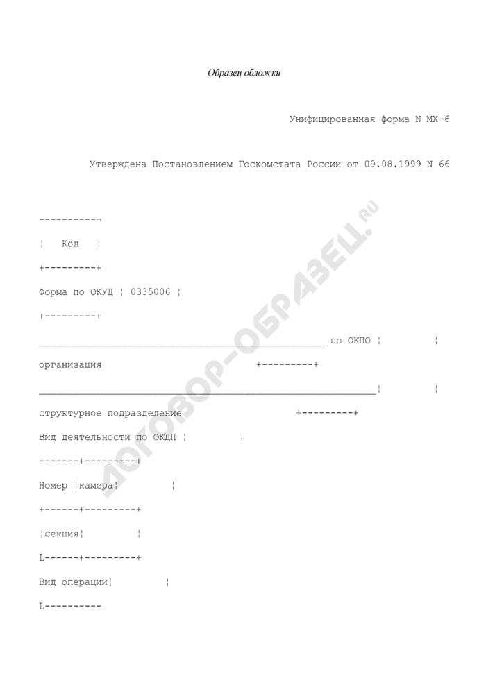 Журнал учета расхода продукции, товарно-материальных ценностей в места хранения. Унифицированная форма N МХ-6. Страница 1