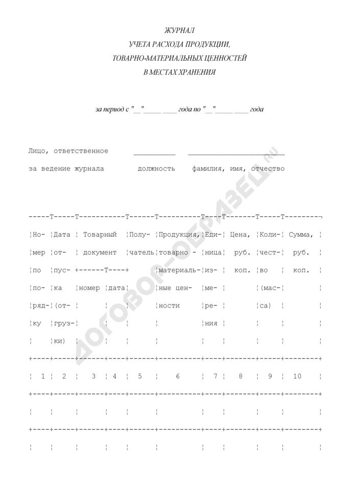 Журнал учета расхода продукции, товарно-материальных ценностей в места хранения. Унифицированная форма N МХ-6. Страница 2