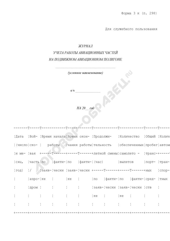 Журнал учета работы авиационных частей на подвижном авиационном полигоне. Форма N 3. Страница 1