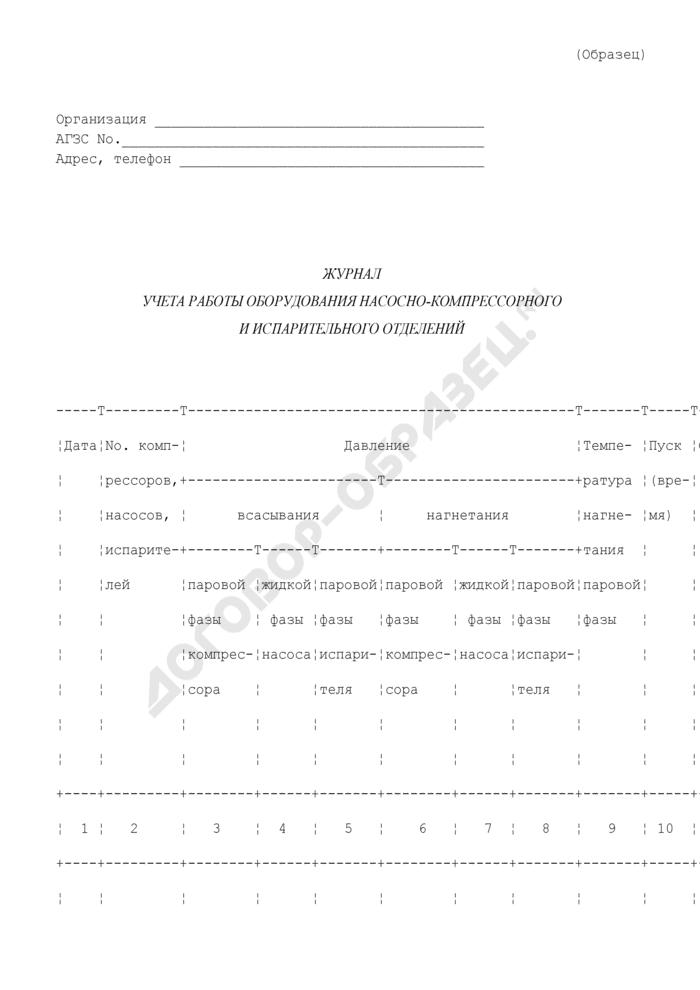 Журнал учета работы оборудования насосно-компрессорного и испарительного отделений автомобильной газозаправочной станции. Страница 1