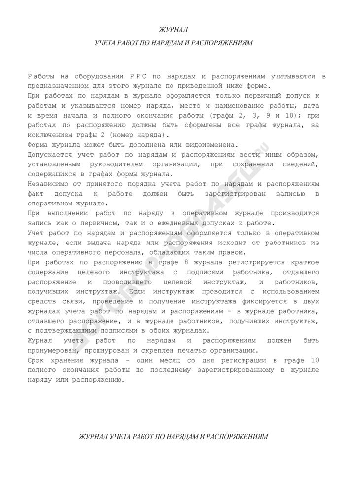 Журнал учета работ на оборудовании радиорелейных станций (РРС) по нарядам и распоряжениям. Страница 1