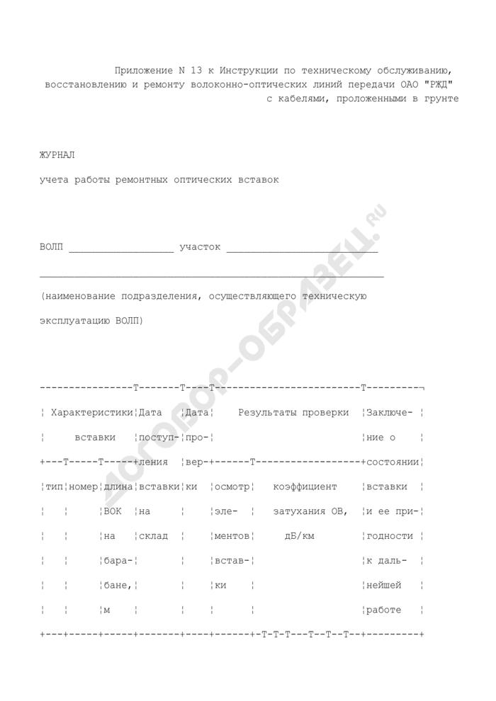 Журнал учета работы ремонтных оптических вставок. Страница 1