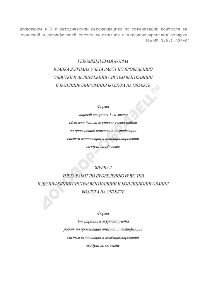 Журнал учета работ по проведению очистки и дезинфекции систем вентиляции и кондиционирования воздуха на объекте (рекомендуемая форма). Страница 1