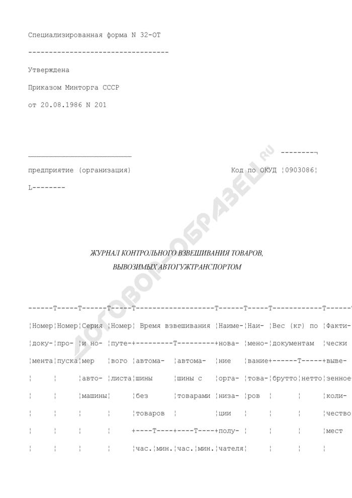 Журнал контрольного взвешивания товаров, вывозимых автогужтранспортом. Специализированная форма N 32-ОТ. Страница 1