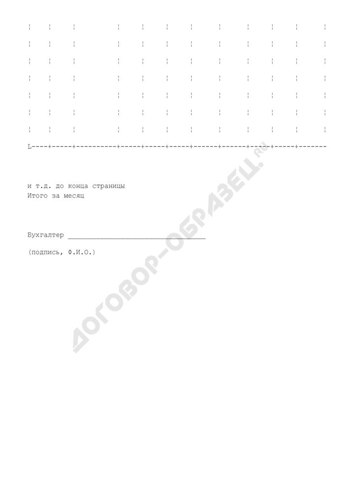 Журнал учета рецептуры. Форма N А-2.6. Страница 2