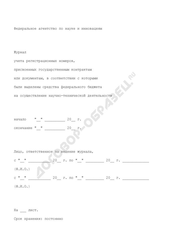 Журнал учета регистрационных номеров, присвоенных государственным контрактам или документам, в соответствии с которыми были выделены средства федерального бюджета на осуществление научно-технической деятельности. Страница 1