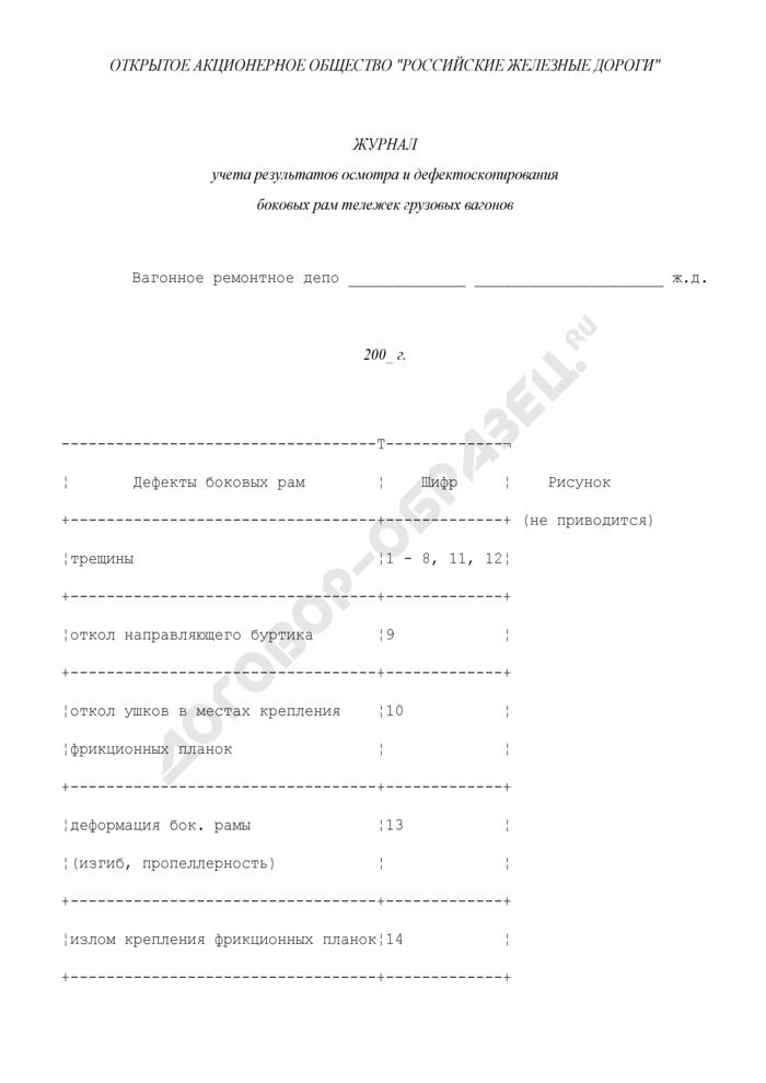 Журнал учета результатов осмотра и дефектоскопирования боковых рам тележек грузовых вагонов. Страница 1