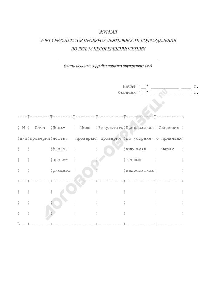 Журнал учета результатов проверок деятельности подразделения по делам несовершеннолетних. Страница 1