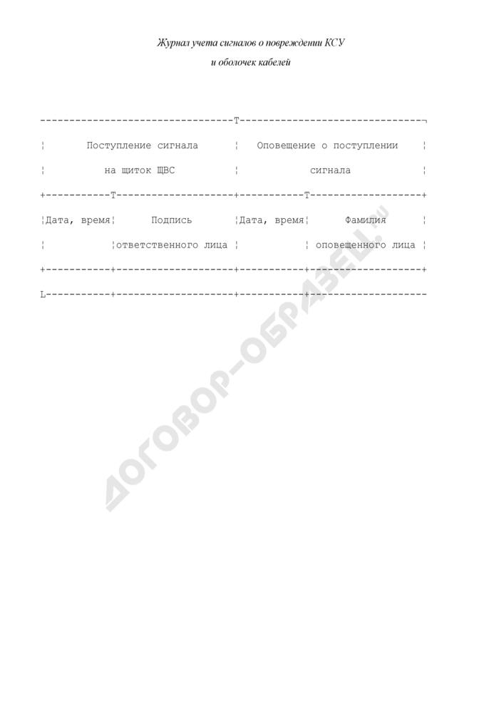 Журнал учета сигналов о повреждении компрессорно-сигнальных установок и оболочек кабелей. Страница 1