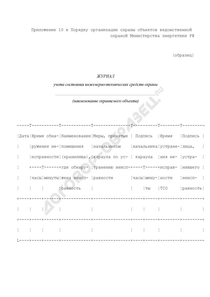 Журнал учета состояния инженерно-технических средств охраны на охраняемом объекте. Страница 1