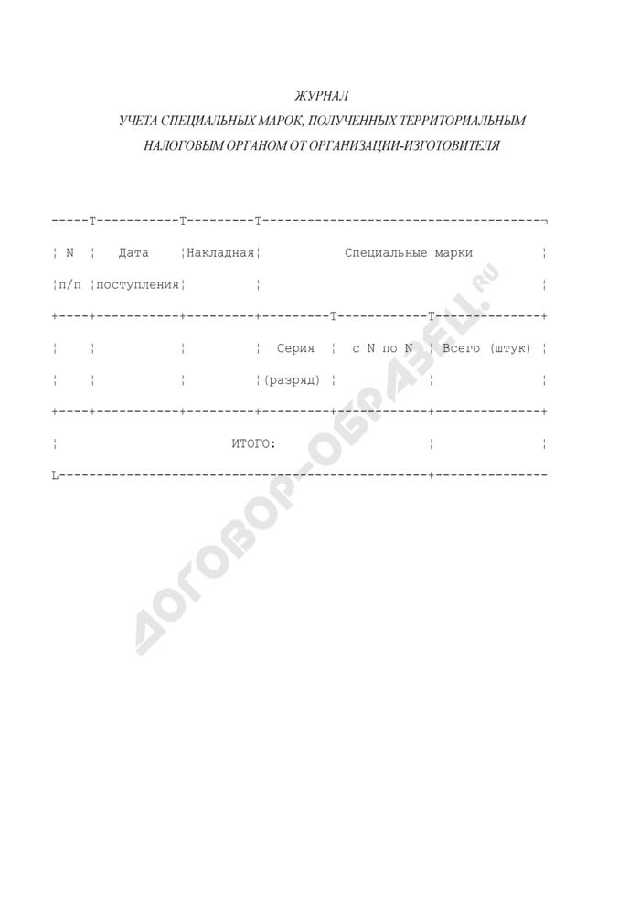 Журнал учета специальных марок, полученных территориальным налоговым органом от организации-изготовителя. Страница 1