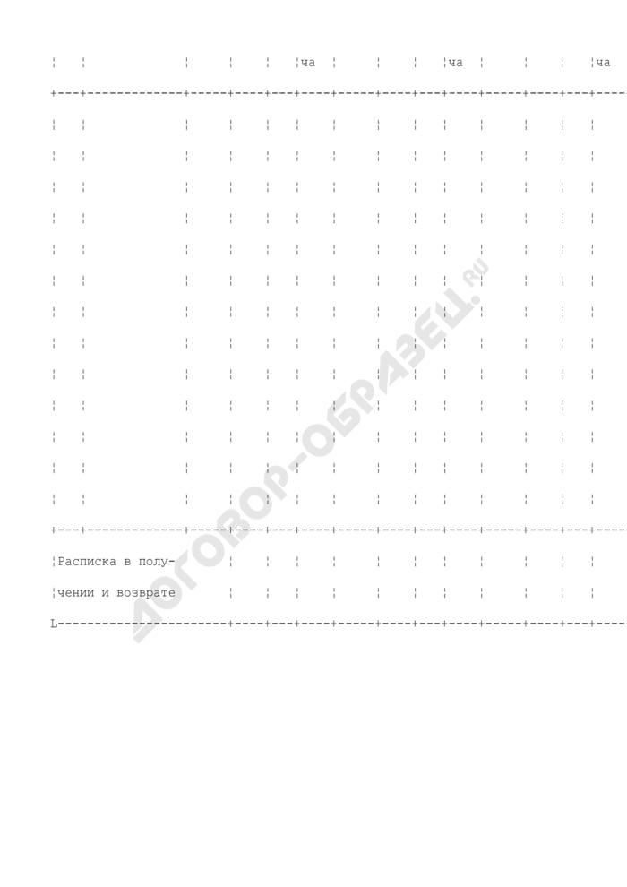 Журнал учета столовой посуды и приборов, выдаваемых подотчет работникам предприятия. Специализированная форма N 16-ОПит. Страница 2