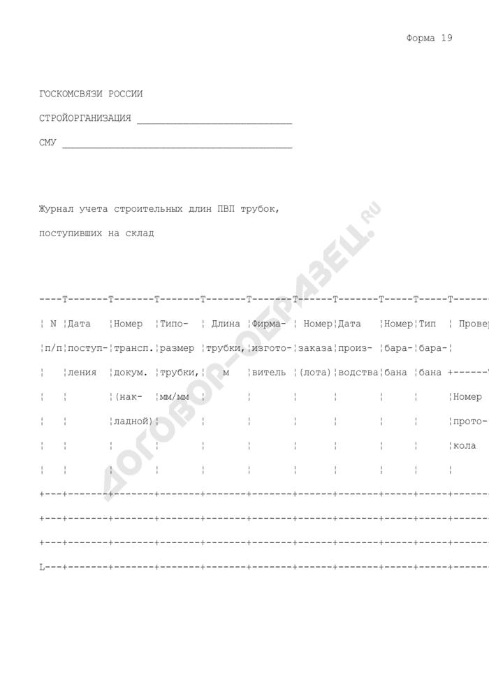 Журнал учета строительных длин ПВП трубок, поступивших на склад. Форма N 19. Страница 1