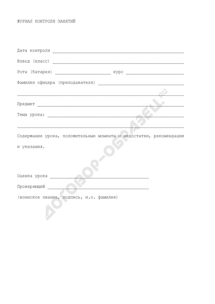 Журнал контроля занятий во взводе (в роте, в батарее) военного училища (кадетского корпуса). Страница 1