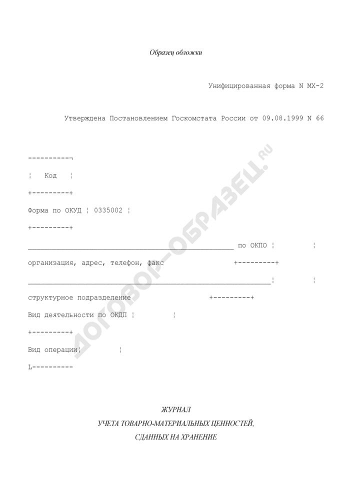 Журнал учета товарно-материальных ценностей, сданных на хранение. Унифицированная форма N МХ-2. Страница 1
