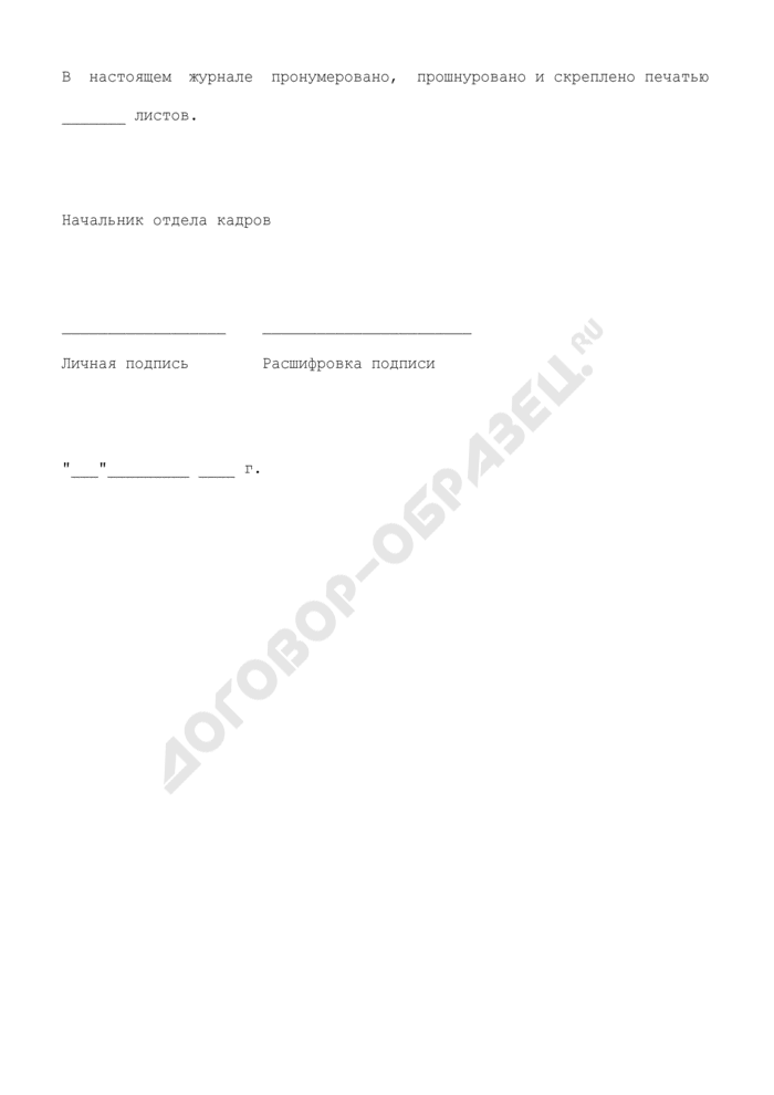 Журнал учета трудовых договоров. Страница 2
