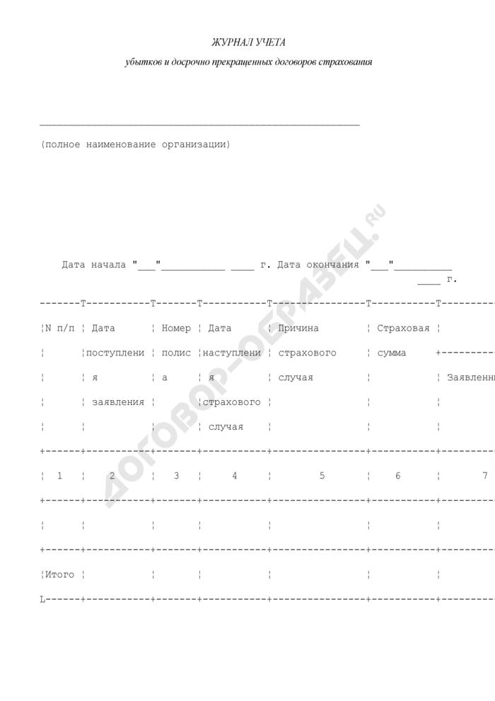 Журнал учета убытков и досрочно прекращенных договоров страхования (титульный лист). Страница 1